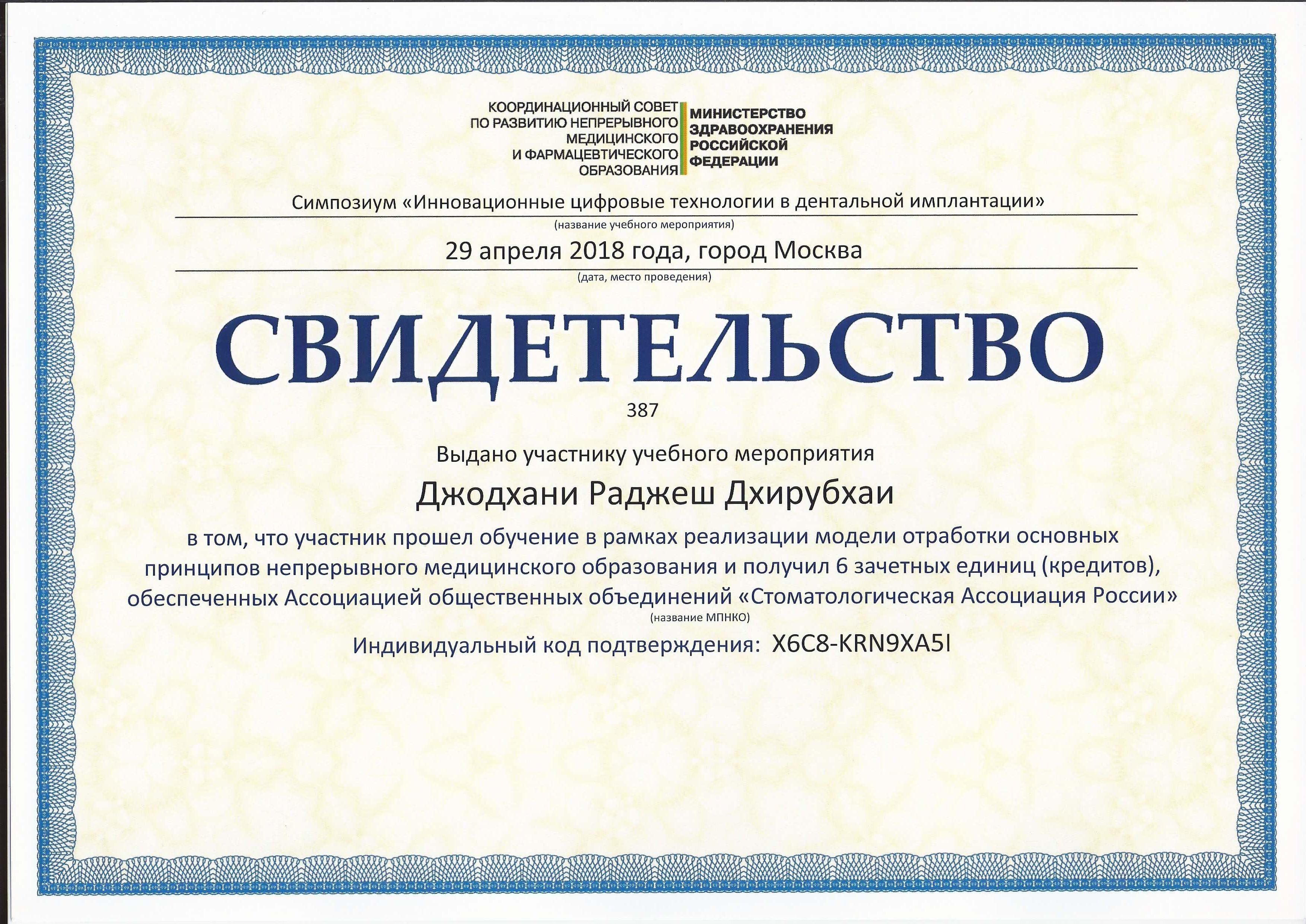 Процедура оформления онлайн вклада в банке убрир
